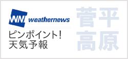 ウェザーニュース菅平ピンポイント情報